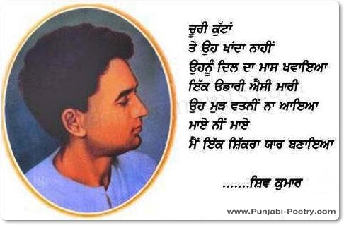 Mera Shayari Sikhn Nu Jee Karda