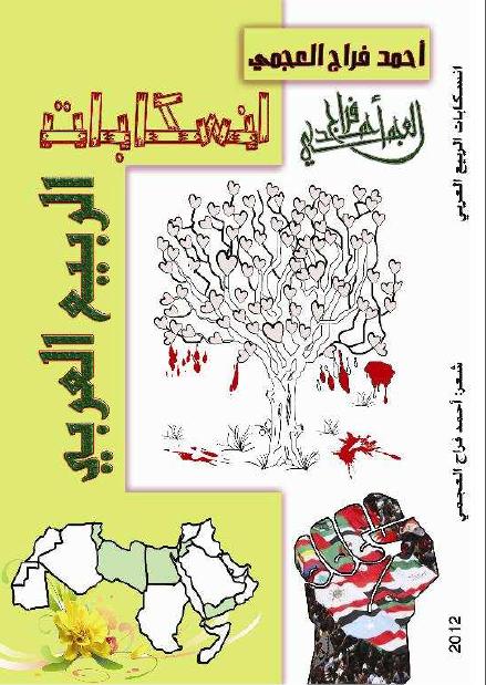 انسكابات الربيع العربي - ديوان شعر