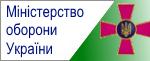 Мін. оборони