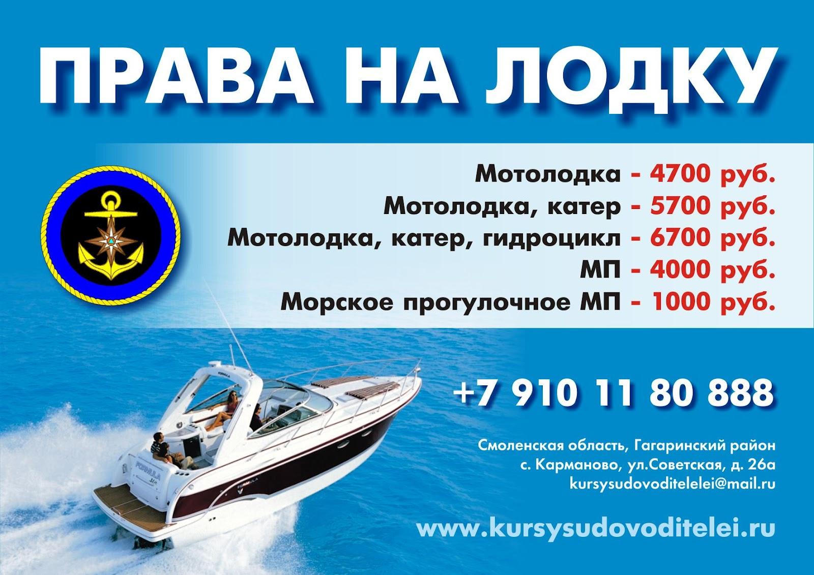 Как сделать документы на лодку если их нет