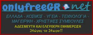 ONLYFREEGR.NET - Επειδή η ενημέρωση πρέπει να είναι ΕΛΕΥΘΕΡΗ και ΑΜΕΡΟΛΗΠΤΗ - ΕΔΩ ΤΑ ΛΕΜΕ ΟΛΑ!