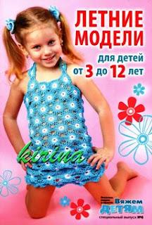 Вязание модно и просто Вяжем детям Спецвыпуск №6 2011 Летние модели для детей от 3 до 12 лет
