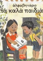 ΑΝΑΓΝΩΣΤΙΚΟ  1950