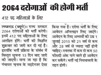 UP Police 2064 Daroga Bharti 2015