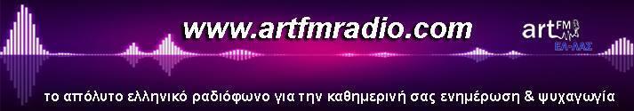 artfmradio ΕΛ-ΛΑΣ -ΝΕΟ BLOG-