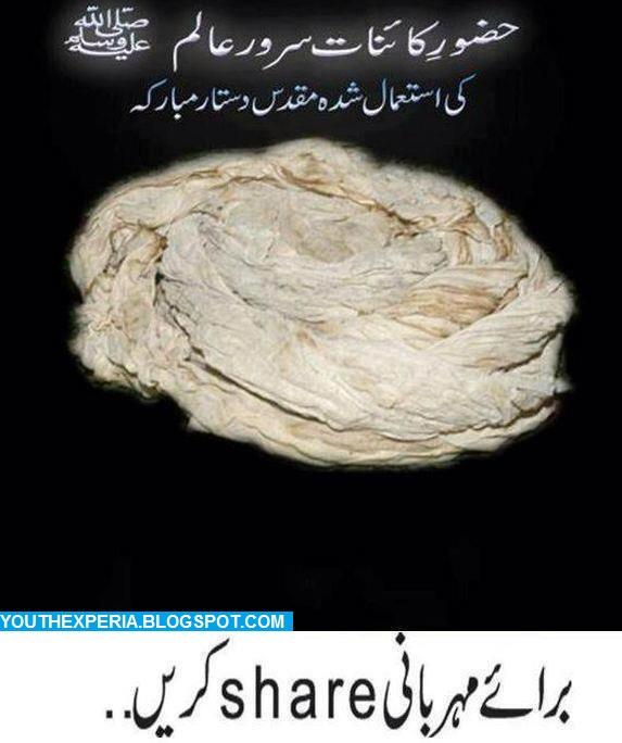 Turban of the Prophet Muhammad (P.B.U.H)