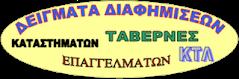 ΔΕΙΓΜΑΤΑ ΔΙΑΦΗΜΙΣΕΩΝ