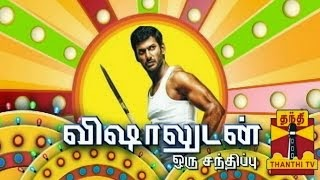 Pongal Special : Exclusive Interview with Vishal 16th January 2015 Thanthi Tv Comedy Pongal Special 16-01-2015 Full Program Shows Thanthi Tv Youtube Dailymotion HD Watch Online Free Download