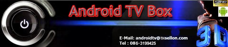 ขาย Android TV Box ราคาถูก, ขายส่งขายปลีก Android TV Box | Smart TV Box