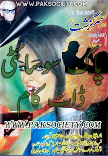 Sarguzashat Digest July 2015 Read Online
