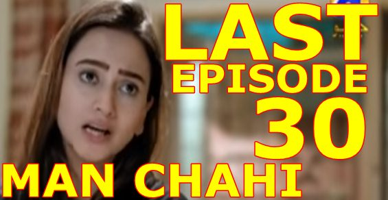 Man Chahi Last Episode 30