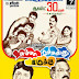 Summa nachunu iruku Tamil Movie poster