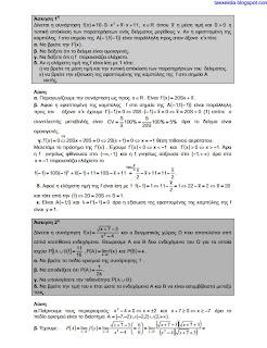 Λυμένες Ασκήσεις - Μαθηματικά  Γ Λυκείου Γενικής Παιδείας