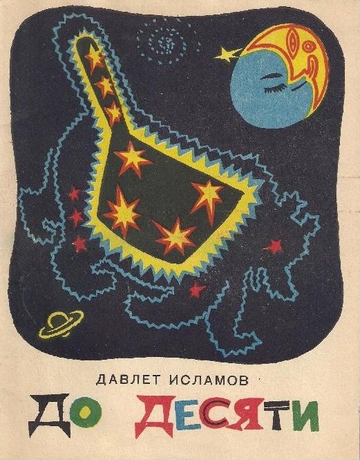 book cover, rare book, illustrated book for children, sky, moon, big bear, stars, kosmos