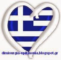 ΔΗΜΙΟΥΡΓΙΑ- ΕΠΙΚΟΙΝΩΝΙΑ BLOG