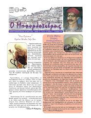 Τεύχος 21 Σεπτέμβριος 2011