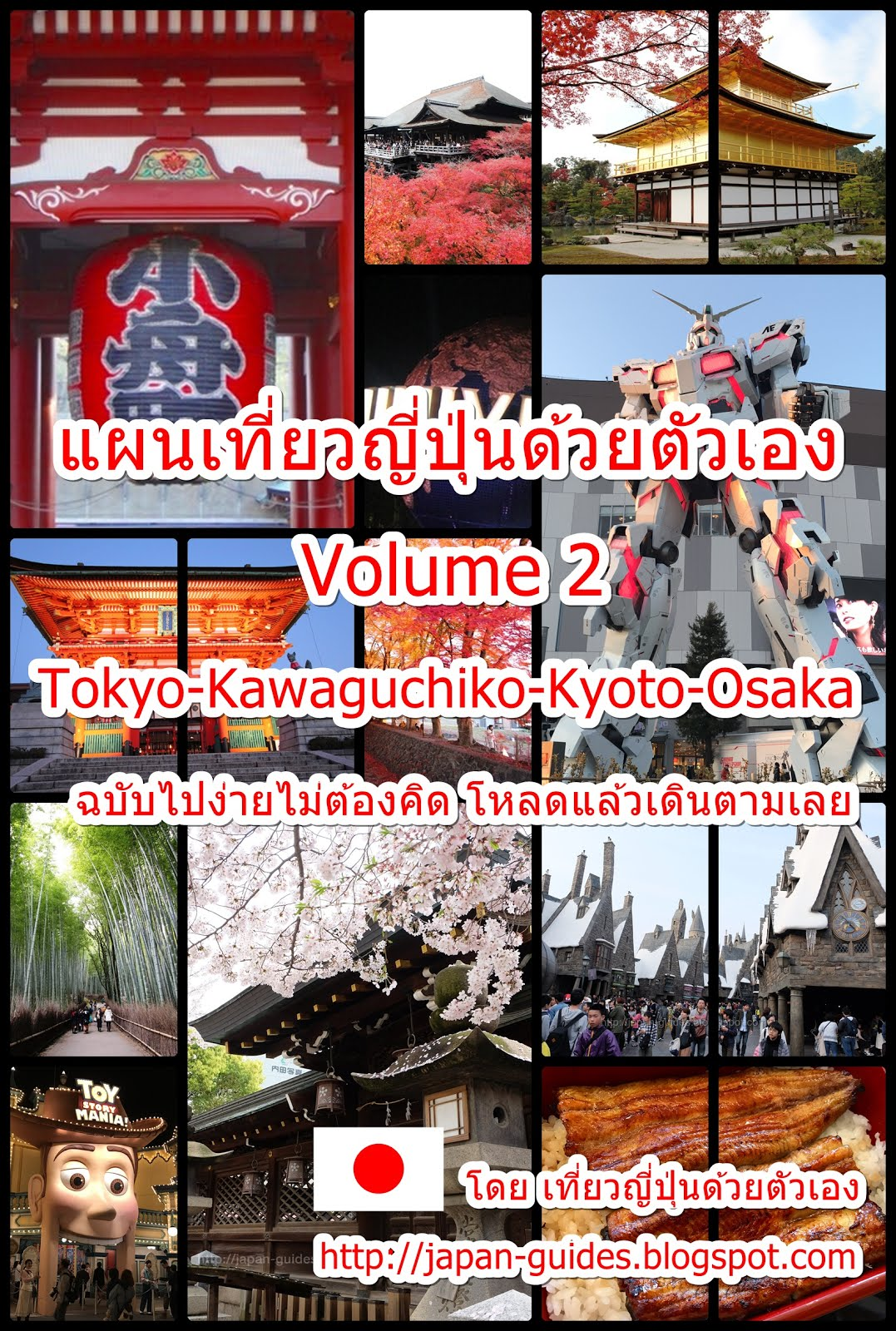 Ebook แผนเที่ยวญี่ปุ่นด้วยตัวเอง v.2