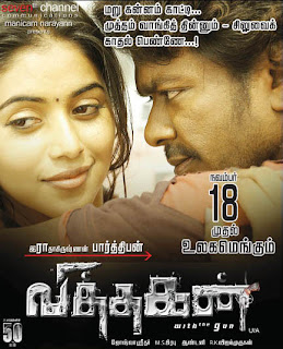 Vithagan Movie 2011 HQ Watch Online