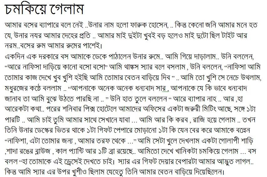 Bangla Magir Coda Codir Golpo