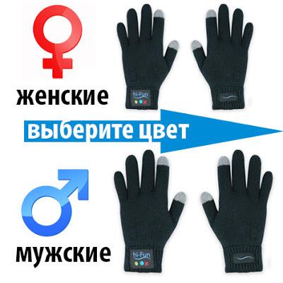 Телефонная гарнитура Bluеtooth-перчатки
