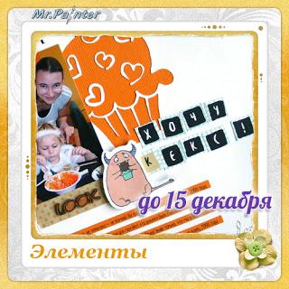 """+++Задание №31 """"Тортики/пирожные"""" до 15/12"""