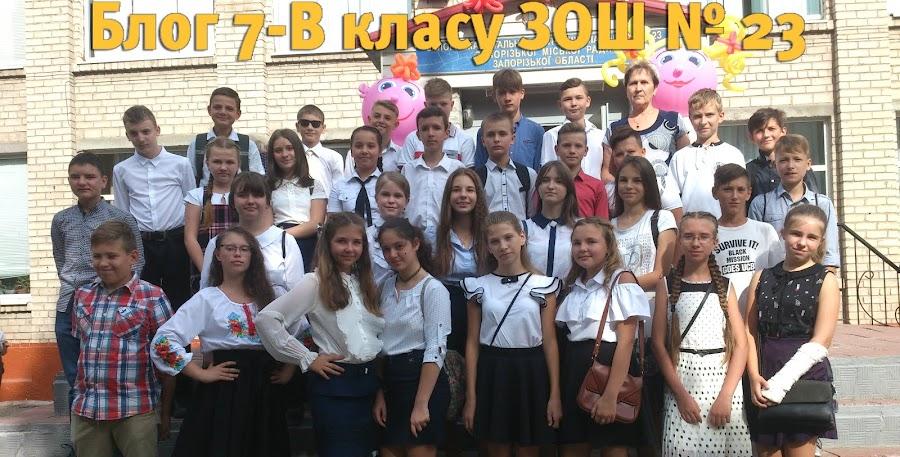 Блог 7-В класу ЗОШ № 23