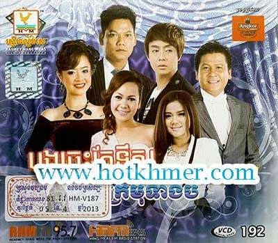 RHM VCD VOL 192 | Kromom Tang 3