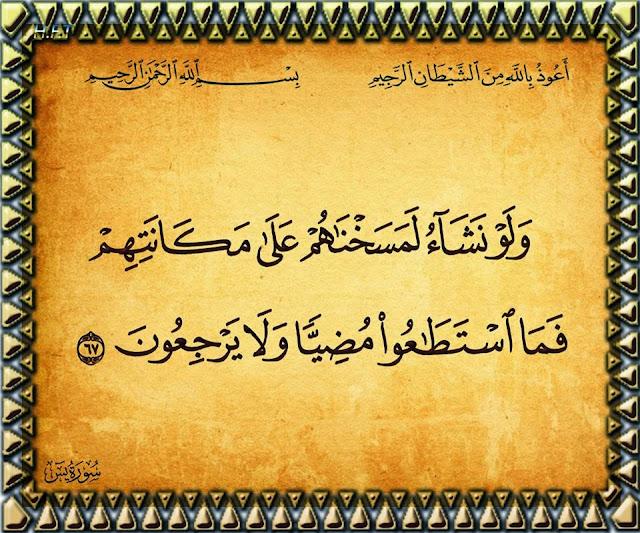 telugu Quran – 22 surat al Haj  ayath No 46 1