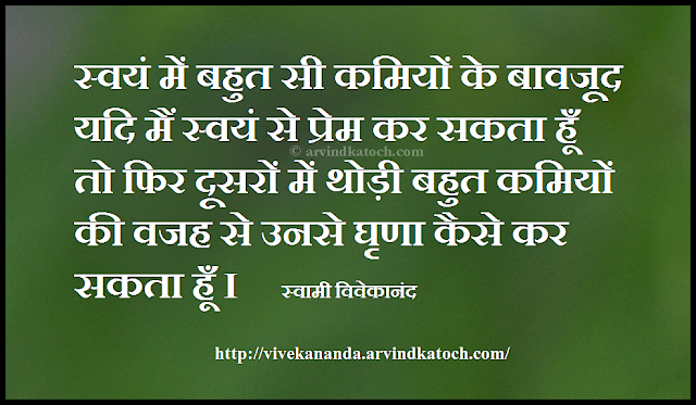 shortcomings, hate, Swami Vivekananda, Hindi, Thought, Quote