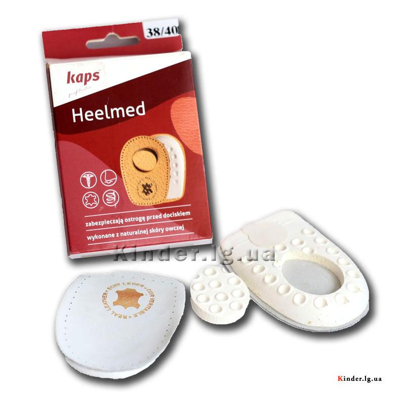 Ортопедические полустельки при пяточной шпоре Kaps Heelmed Plus
