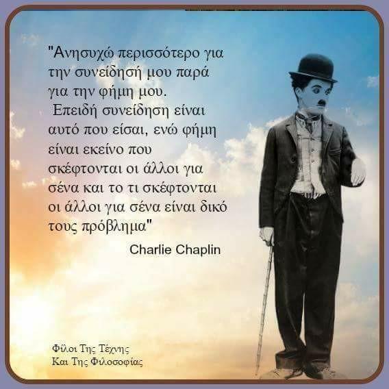 Από το Charlie Chaplin με αγάπη