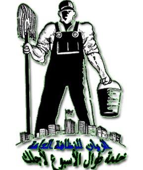 شركة الريان للنظافة العامه ومكافحة الحشرات في الدمام