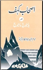 Ashab e Kahaf Aur Yajooj Majooj Urdu book