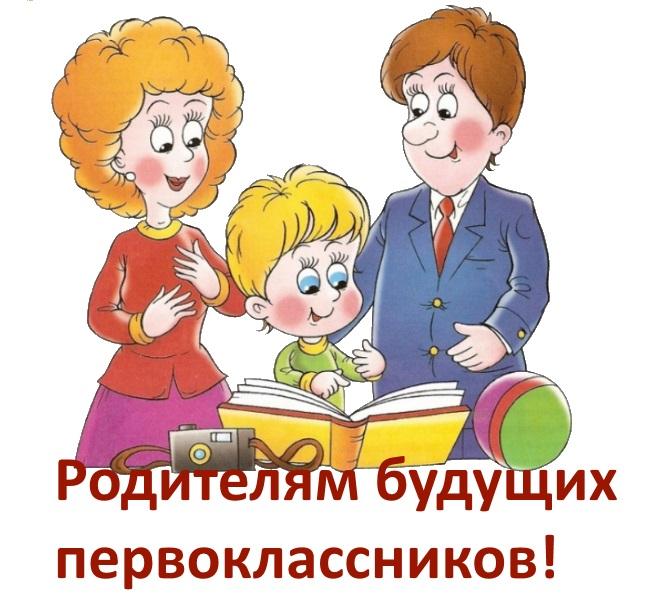 Ваш ребёнок идёт в школу!