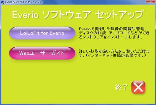 専用ソフトインストール画面が表示されるので、画面に従いインストールを完了させる