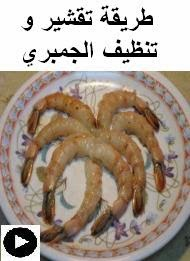 فيديو تقشير الجمبري و تنظيفه وتجهيزه للطهي