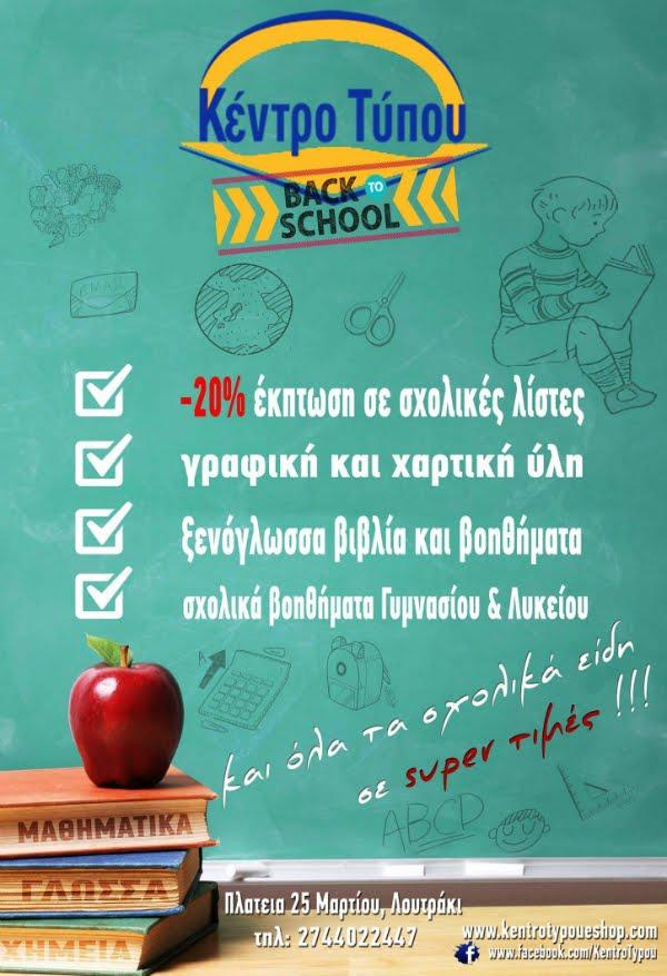 Κέντρο Τύπου -20% έκπτωση σε σχολικά και βιβλία
