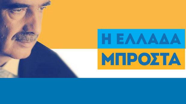 Τα ψηφοδέλτια της Νέας Δημοκρατίας στην Ανατ. Μακεδονία και Θράκη