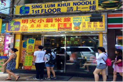 wisata kuliner hong kong noodle
