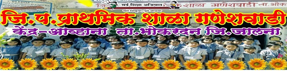 जि.प.प्रा.शाळा गणेशवाडी