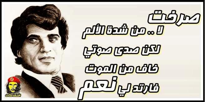 احمد مطر .. صرخت لا .. من شدة الالم !