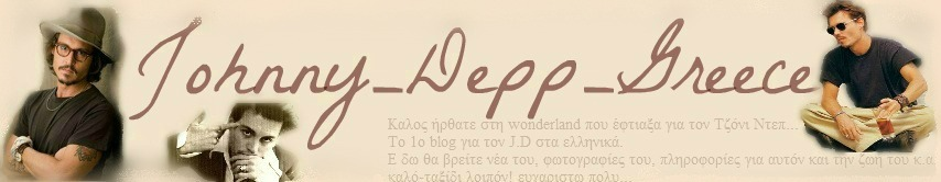 ♡ Johnny_Depp_Greece ♡