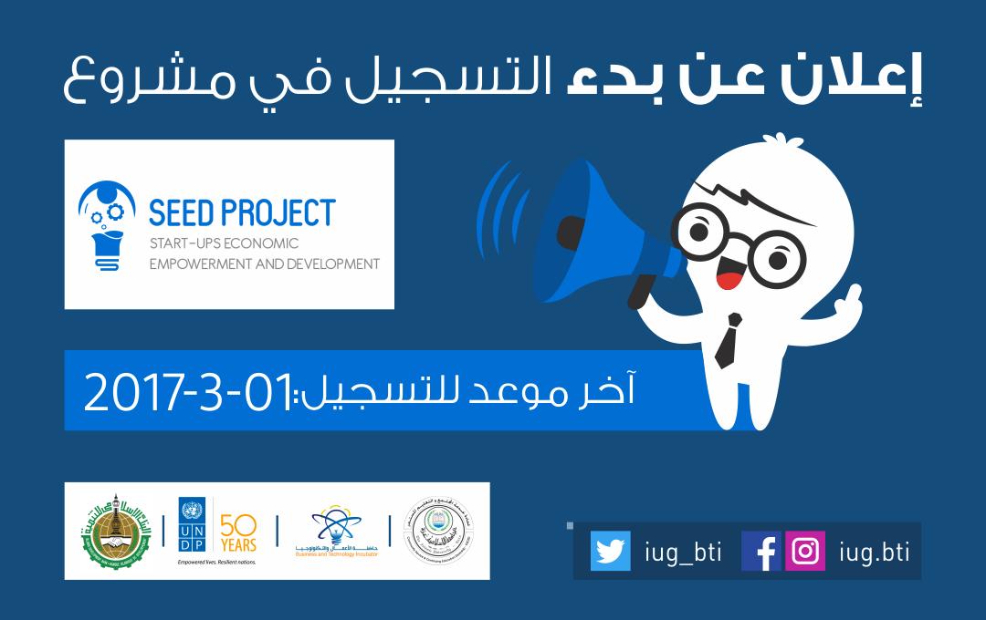 بدء التسجيل لمشروع SEED 2 - حاضنة الأعمال وتكنولوجيا المعلومات في الجامعة الإسلامية بغزة