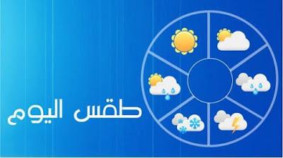حاله الطقس المتوقعه فى السعودية اليوم السبت