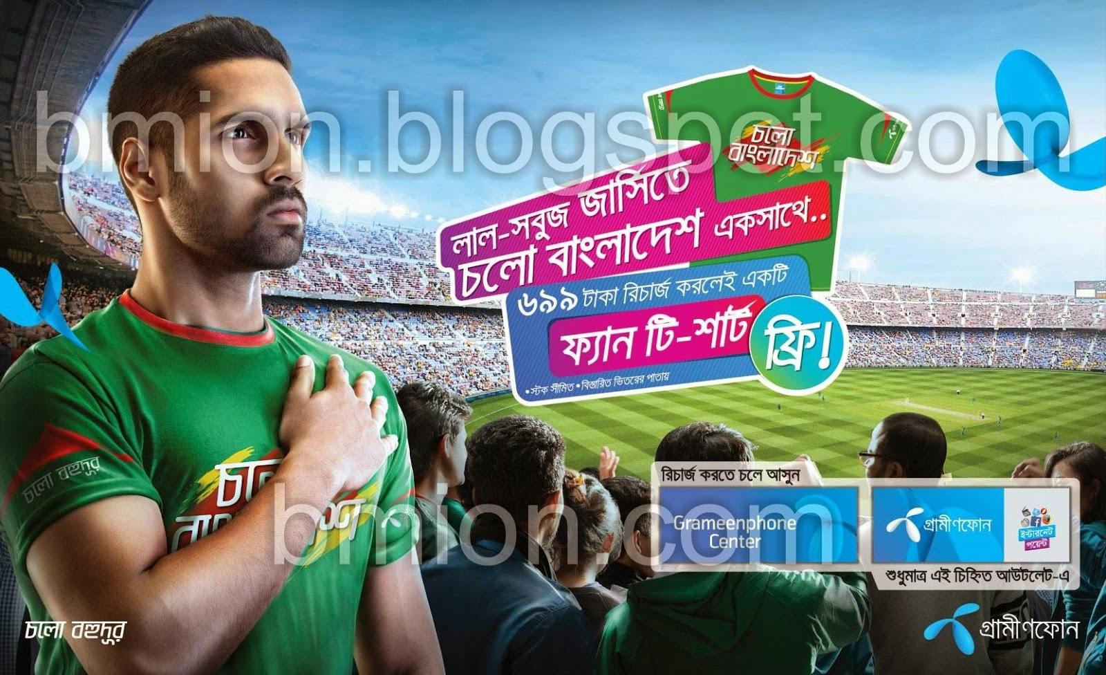 Grameenphone-Gp-699Tk-Recharge-Fan-TShirt-Free-Lal-Shobuj-Jersy-te-Cholo-bangladesh-eksathe