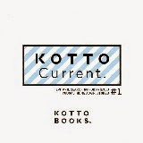 KOTTO Current. #1 / 骨董書店