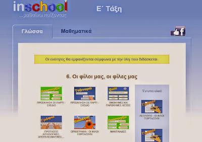 http://www.inschool.gr/5lang.html