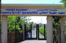 أسعار ومصروفات معهد طيبة العالى للهندسة بالمعادى Thebes Academy