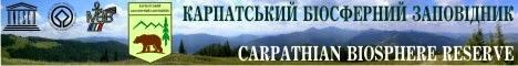 Музей екології гір Карпатського біосферного заповідника