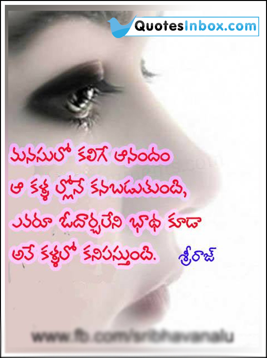 Telugu Love Failure and Miss You Quotations Images Free ...